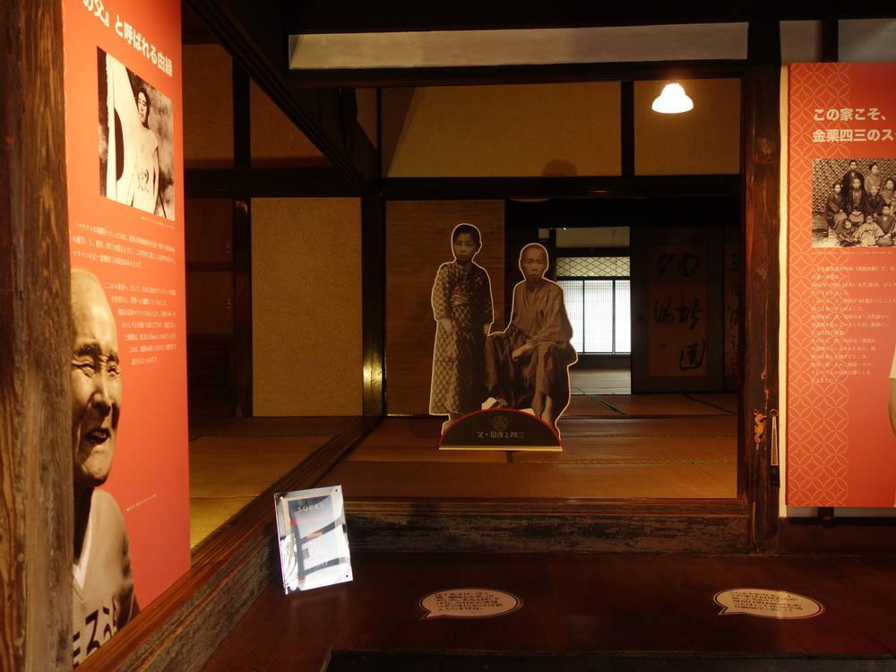 金栗四三生家記念館の中。とても広い間取り。