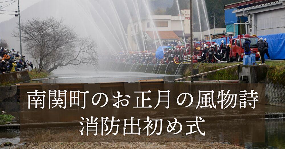 南関町の消防出初め式