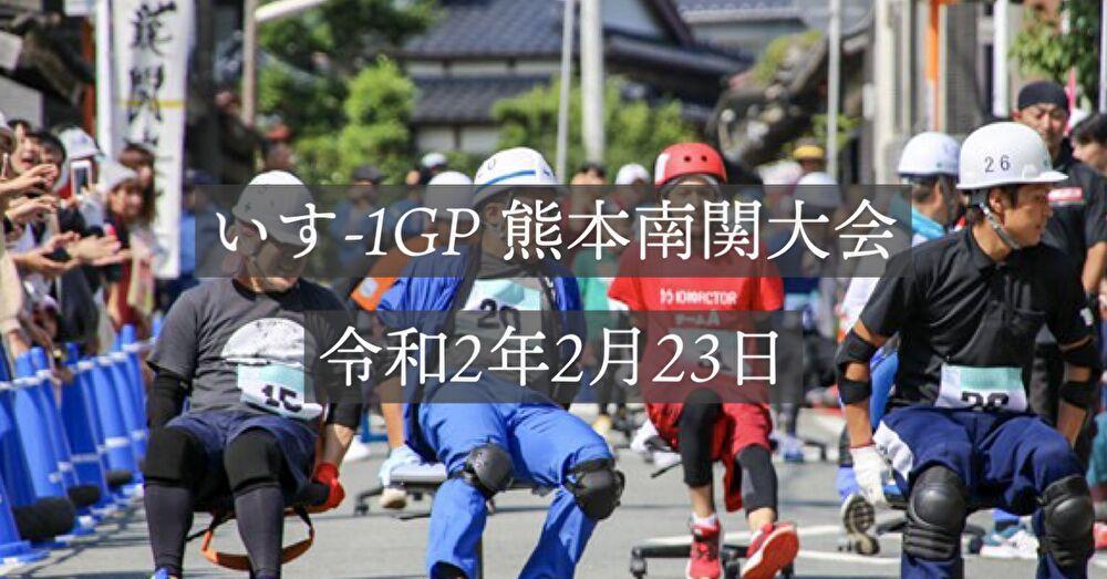いす‐1GP 熊本南関大会