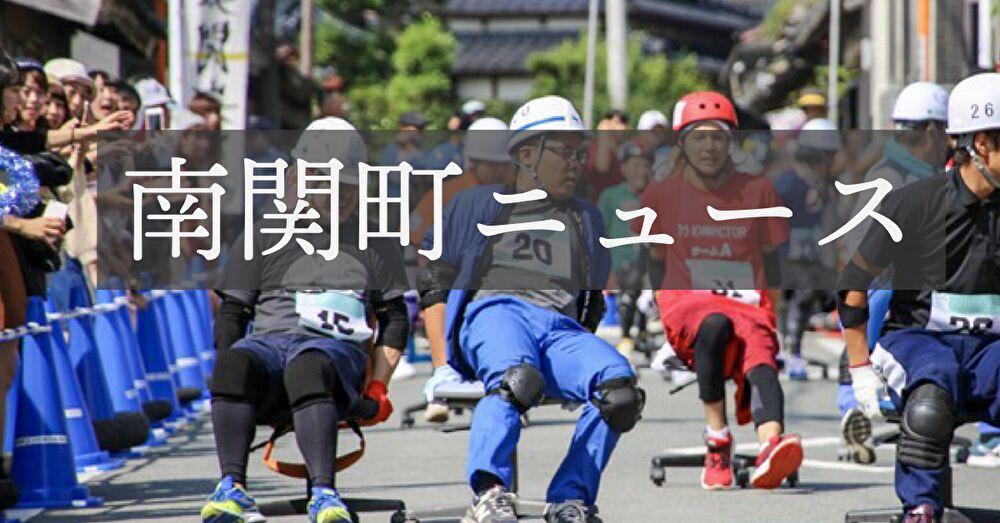南関町のニュース記事