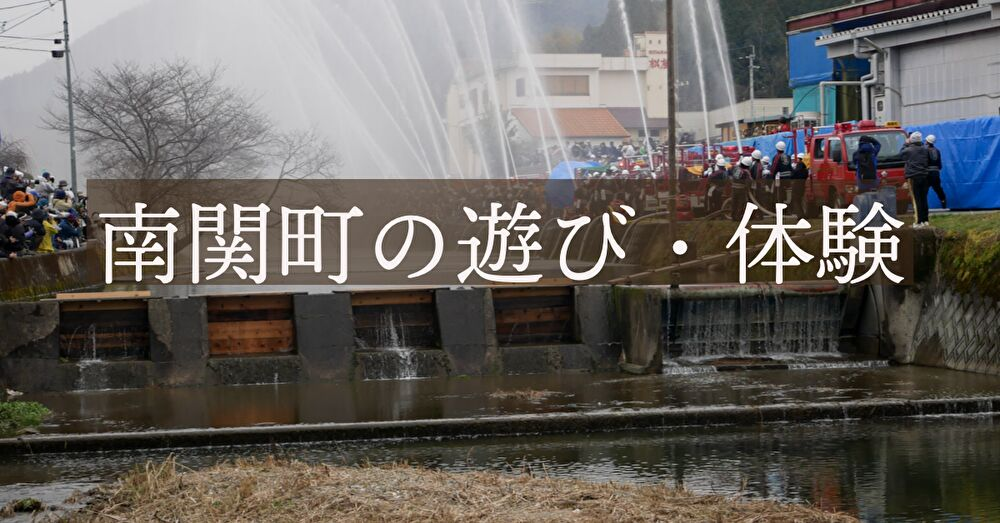 南関町の遊び・体験