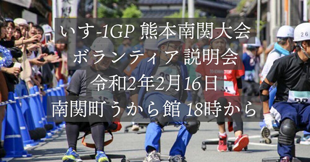 第4回いす-1GP熊本南関大会ボランティア説明会の案内