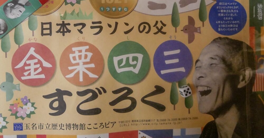 玉名市立歴史博物館こころピアで販売されている金栗四三すごろく