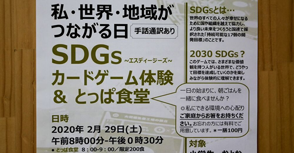 令和2年2月29日 SDGsカードゲーム体験&とっぱ食堂のお知らせ