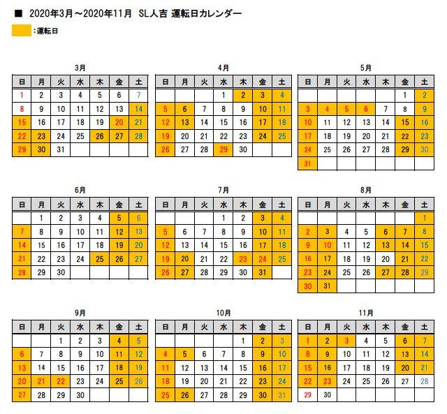 2020年のSL人吉の運行カレンダー