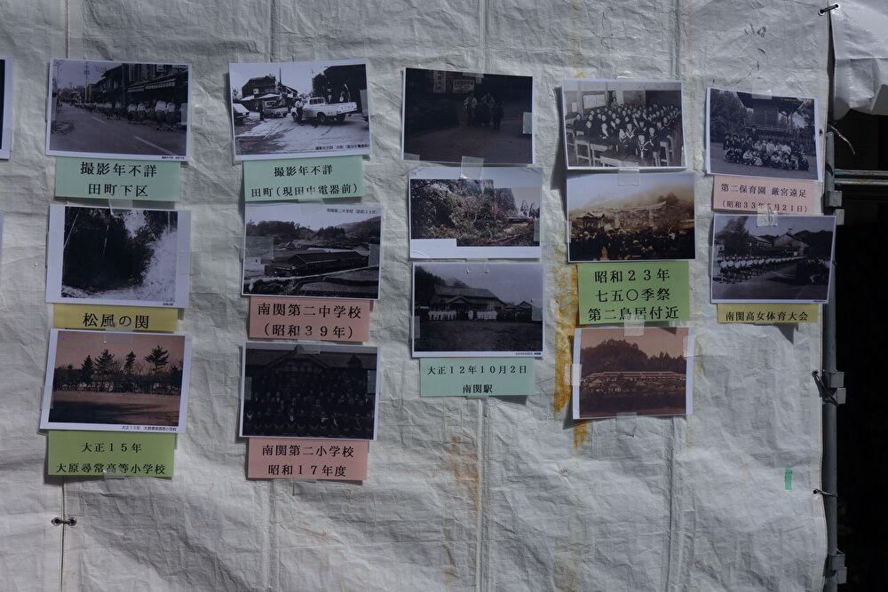 南関町の古い写真