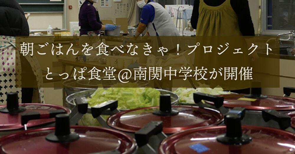 南関中学校調理室でのとっぱ食堂の準備風景