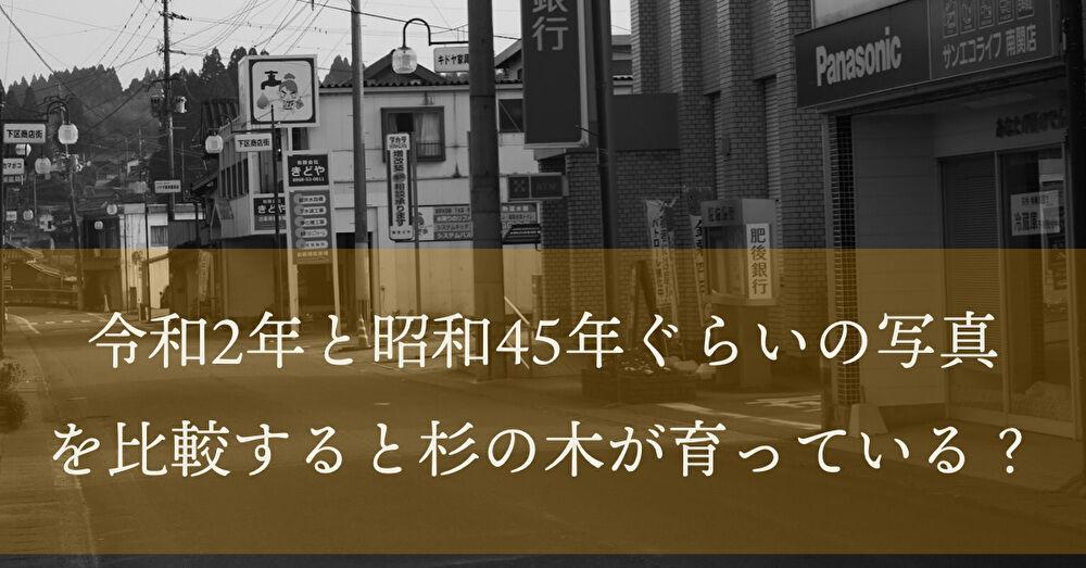 南関町商店街(田町下区)、令和2年の写真