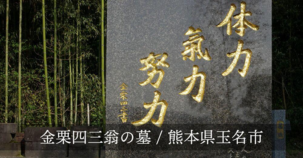 金栗四三翁の墓の石碑